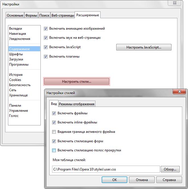 Подключение стиля пользователя в браузере Opera