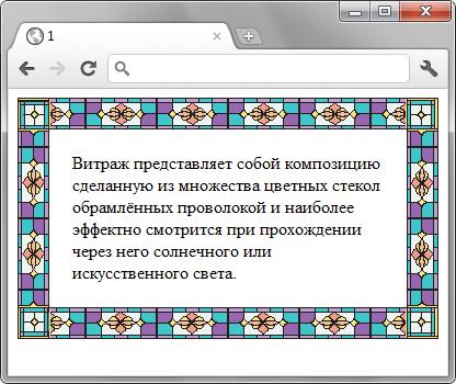 Вид рамки в браузере Chrome
