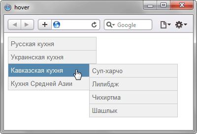 Использование :hover для создания меню